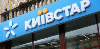 """У """"Київстар"""" попередили про збій в роботі - today.ua"""