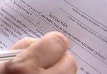 Украинцев обяжут заполнить новые декларации для получения субсидий - today.ua