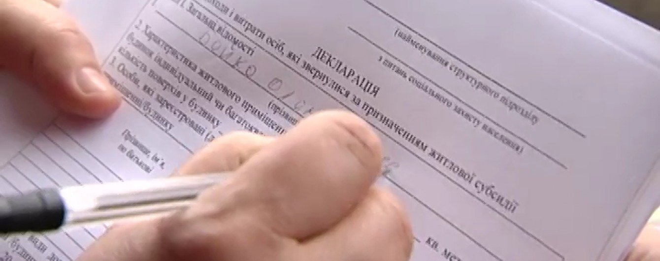 Українців зобов'яжуть заповнити нові декларації для отримання субсидій - today.ua
