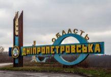 Конституционный суд поддержал переименование Днепропетровской области - today.ua
