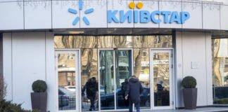 """""""Киевстар"""" начинает следить за пользователями - today.ua"""