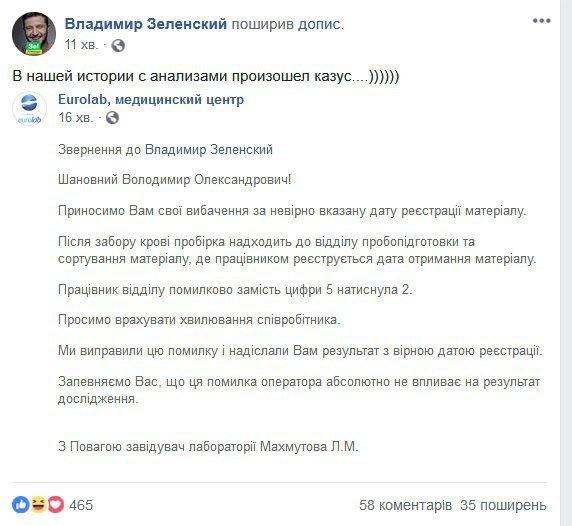 """""""Євролаб"""" вибачився за помилку з датою в аналізах Зеленського"""