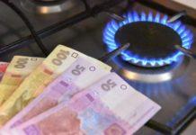 Цена на газ для украинцев упала на 13% - today.ua