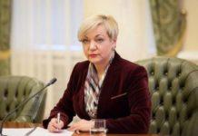 Гонтарева відмовилася прийти на допит у ГПУ - today.ua