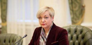 Напади на Гонтареву: колишню очільницю Нацбанку запросили до США - today.ua