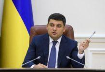 Гройсман отреагировал на распад коалиции - today.ua