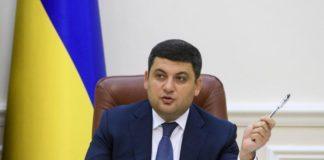 """Гройсман відреагував на розпад коаліції"""" - today.ua"""