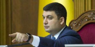 Гройсман закликав знизити ціни на гарячу воду - today.ua