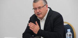"""Гриценко прокомментировал кадровые назначения Зеленского"""" - today.ua"""
