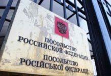Біля російського посольства у Києві стався вибух: стали відомі подробиці - today.ua