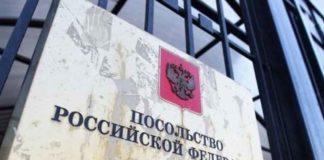 Возле российского посольства в Киеве произошел взрыв: стали известны подробности - today.ua