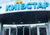 """""""Чтобы вас разорвало с вашею ложью"""": Киевстар снова разгневал украинцев - today.ua"""