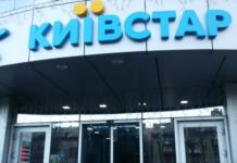 """Заробляють на українцях: """"Київстар"""" відзвітував про мільярдні прибутки за минулий рік - today.ua"""