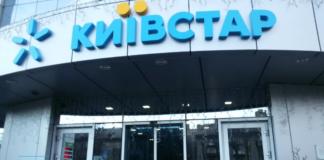 Київстар звернувся до своїх абонентів - today.ua