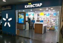 Київстар увійшов в топ-20 кращих роботодавців України - today.ua