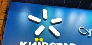 Київстар ввів нову послугу для бізнес-абонентів без документів - today.ua