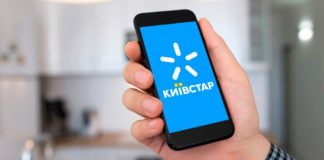 Киевстар изменил условия старого тарифного плана - today.ua