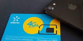 Мережа 4G від Kyivstar з'явилася ще в 968 населених пунктах України - today.ua