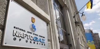 """""""Нафтогаз"""": Украина готовится к разрыву с российским """"Газпромом"""" - today.ua"""