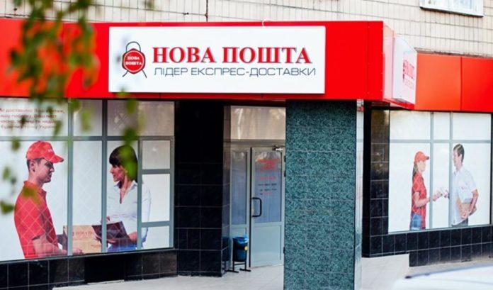 Новая Почта выпустила облигации на 300 млн грн, - Райффайзен Банк Авал - today.ua