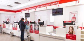 """Комуналка, кредити і видача готівки: """"Нова пошта"""" запропонувала українцям корисні послуги"""" - today.ua"""