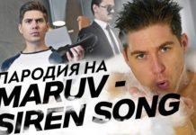 Телеведущий Владимир Остапчук выпустил пародию на песню MARUV - today.ua