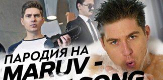 Телеведучий Володимир Остапчук випустив пародію на пісню MARUV - today.ua
