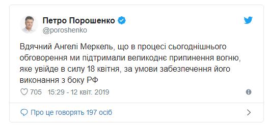 На Донбасі оголосять Великоднє перемир'я
