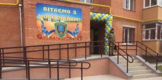 Киевские пограничники получат 160 квартир ко Дню независимости - today.ua