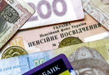 Пенсіонерам перерахували пенсії: хто отримав підвищення і на скільки - today.ua