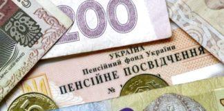 Пенсионерам пересчитали пенсии: кто получил повышение и на сколько - today.ua