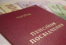 Украинцам автоматически прекратят выплату пенсий: кого это коснется - today.ua