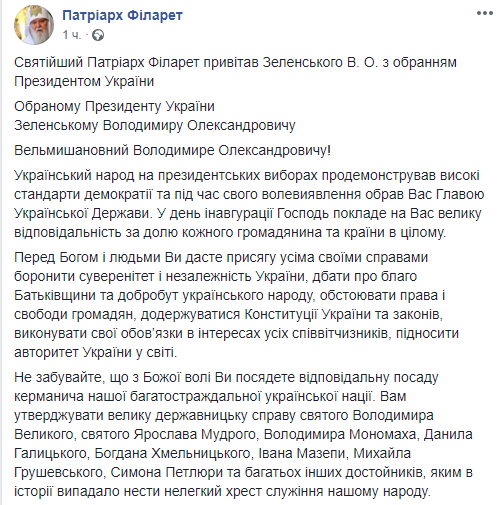 "Патриарх Филарет ""благословил"" Зеленского на  борьбу со злом"