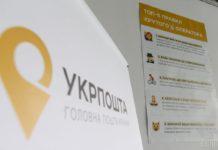 """""""Укрпошта"""" значно підвищить тарифи: відомі подробиці - today.ua"""