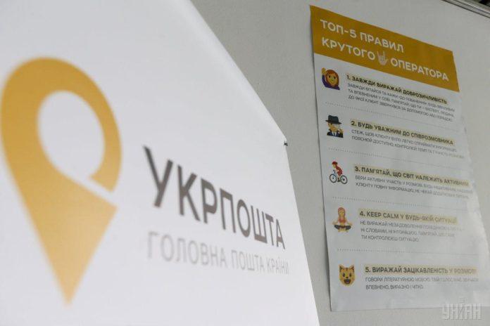 """&quotУкрпочта"""" значительно повысит тарифы: известны подробности - today.ua"""