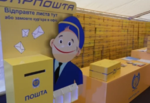 """""""Укрпошта"""" підвищує тарифи - today.ua"""
