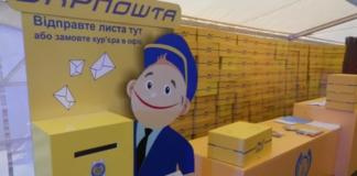 """""""Укрпошта"""" підвищує тарифи """" - today.ua"""