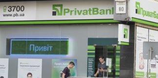 ПриватБанк спростив умови тендерних гарантій - today.ua