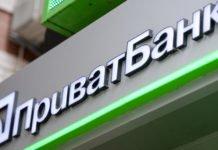 ПриватБанк выплачивает клиентам бонусы за шопинг в Европе - today.ua