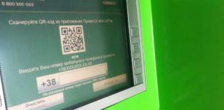 ПриватБанк отключил интернет-банкинг Приват24: известны подробности - today.ua