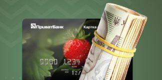 """""""ПриватБанк"""" пояснив, як збільшити шанси на отримання ліміту кредитних коштів - today.ua"""