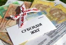 Стало відомо, кому держава відмовить в отриманні субсидії - today.ua