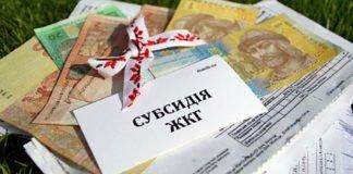 Стало известно, кому государство откажет в получении субсидии - today.ua