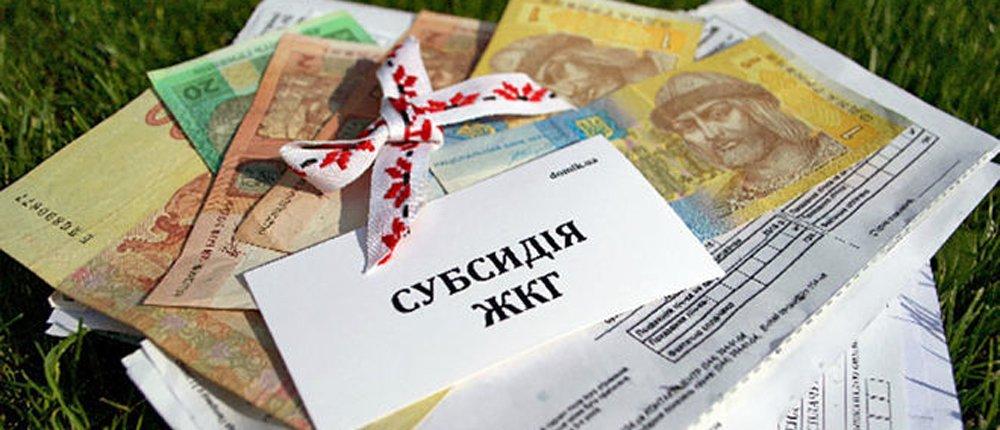В Минсоцполитики рассказали, какие доходы учтут украинцам при первом назначении субсидии