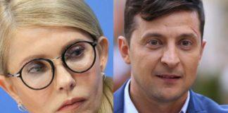Зеленський покликав Тимошенко стати ведучою на дебатах з Порошенком - today.ua