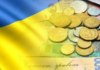 Україна потрапила до топ-10 нещасних економік світу - today.ua