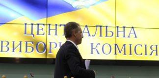 ЦИК отменила регистрацию четырех международных наблюдателей - today.ua
