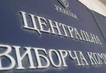ЦВК підрахувала вже 99,91% голосів - today.ua