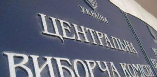 ЦИК зарегистрировала первого кандидата в народные депутаты Верховной Рады - today.ua