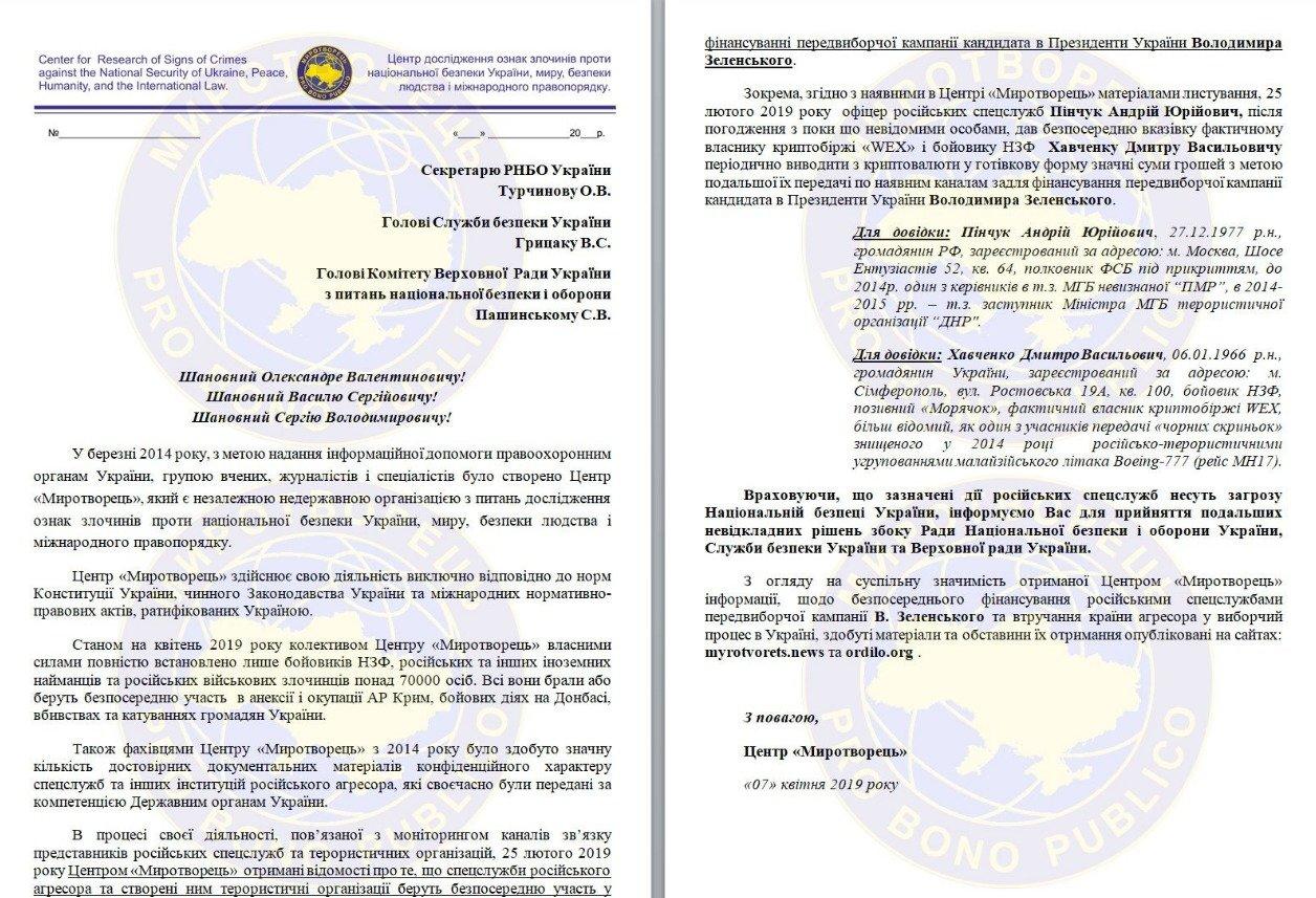 СБУ проверит информацию о финансировании кампании Зеленского спецслужбами РФ